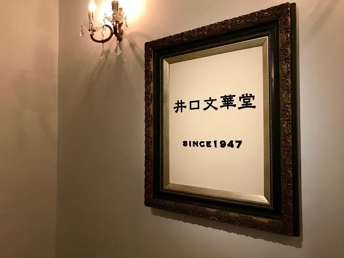 井口文華堂