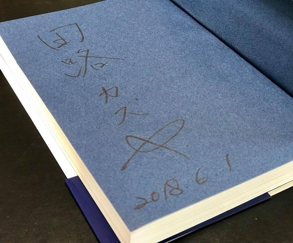 田路カズヤさんのサイン