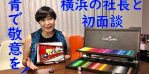 <色のプロが教える!>横浜の企業の社長に【青】で敬意を表する!