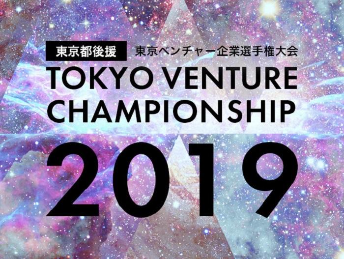 東京ベンチャー企業選手権大会