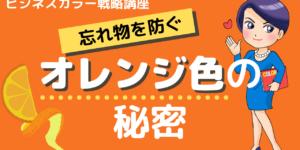 【忘れ物を防ぐ!】オレンジ色の秘密