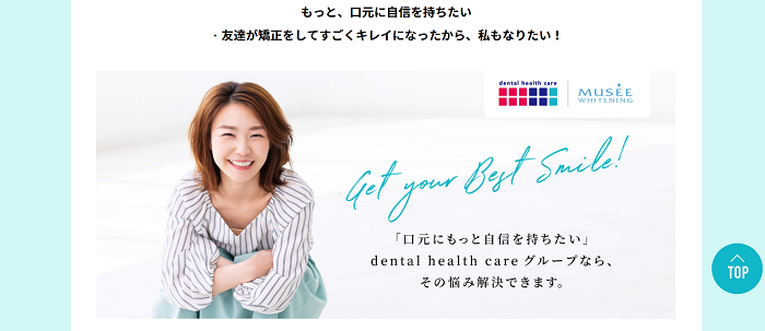 dental health care HP