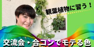 カラー戦略,緑色,交流会・合コン,目黒潤,ネクタイの色