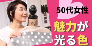 50代女性の魅力が光る色
