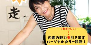 ミスユニバース ジャパン ミス日本も!